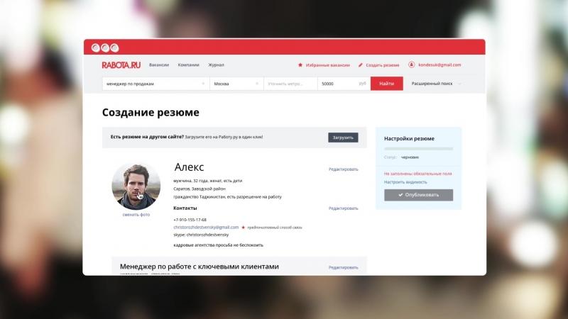 Резюме на Rabota.ru