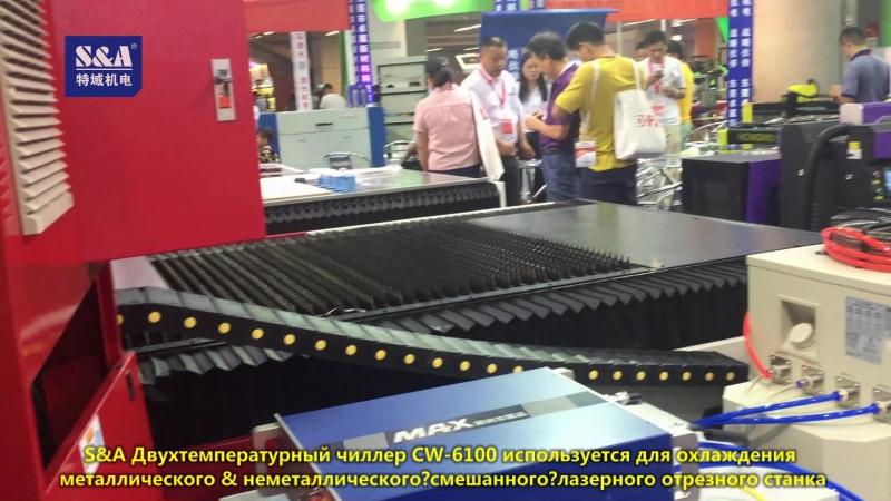 SA Двухтемпературный чиллер CW-6100 используется для охлаждения металлического неметаллического смешанного лазерного отрезного