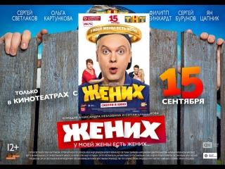 Жених 2016   Смотреть Русскую комедию Жених 2016