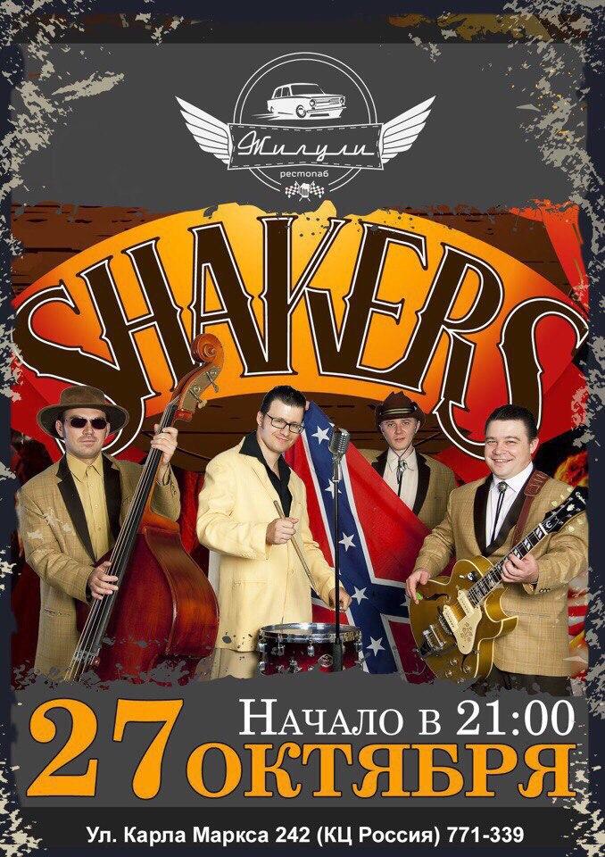 27.10 The Shakers в клубе Жигули!