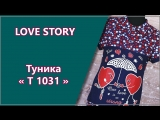 Туника Модель Т 1031, темно-синяя с сердцами (46-58) 910р🌺 [СОНЛАЙН]