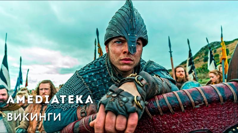 Викинги | Vikings | Трейлер