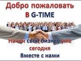 Маркетинг G Time краткий обзор