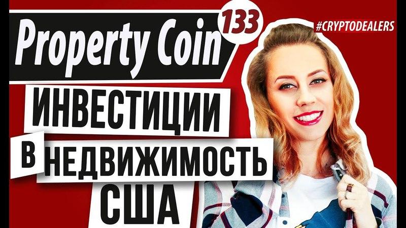 Обзор ICO. Property Coin - инвестиции в недвижимость на блокчейн. Cryptodealers