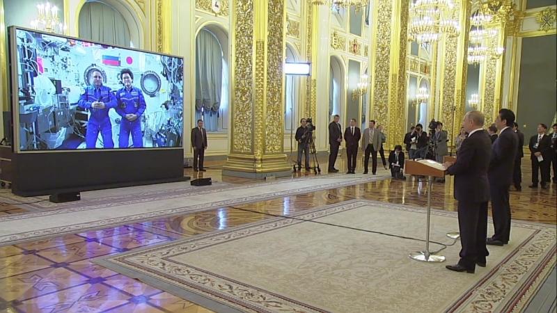 Владимир Путин и Премьер-министр Японии Синдзо Абэ осуществили сеанс прямой связи с МКС