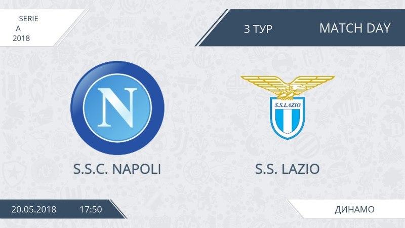Napoli 2:5 S.S. Lazio, 3 тур (Италия)