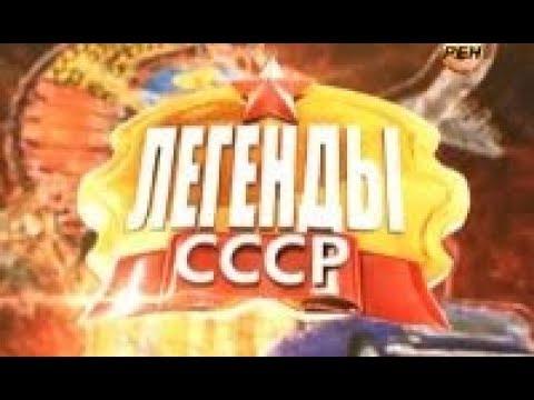 Легенды СССР: Наше счастливое детство