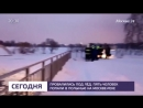 Пять человек провалились под лед на Москве-реке 17.02.18