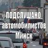 Подслушано автомобилистов Минск
