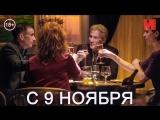 Дублированный трейлер фильма «Ужин»