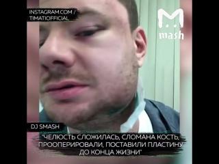 DJ Smash обвинил бывшего пермского депутата в избиении (избит)