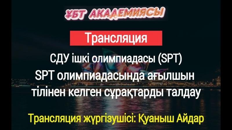 Сулейман Демирель университеті. SPT олимпиадасы (ағылшын)