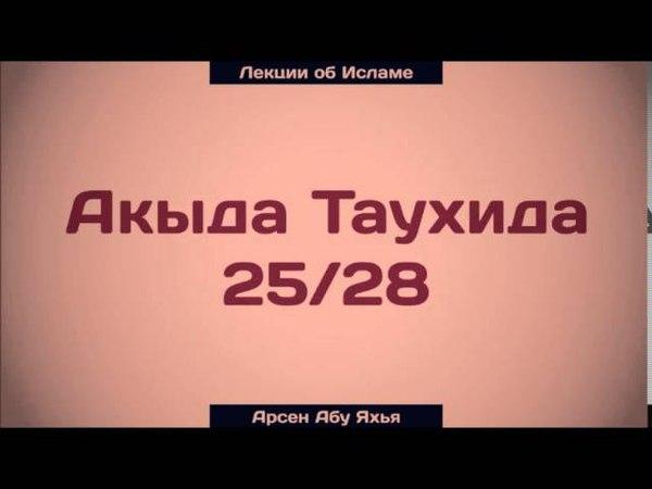 Акыда Таухида 25/28    Абу Яхья Крымский