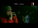 5'nizza - Эфир программы TVій формат (14.02.03)