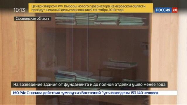 Новости на «Россия 24» • В сахалинском селе Парусное открылся новый фельдшерско-акушерский пункт