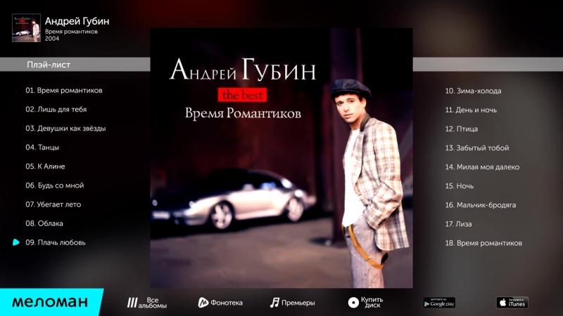 Андрей Губин - Время романтиков (Альбом 2004 г)
