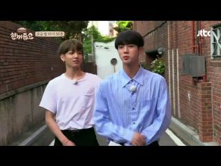 PREVIEW 170927 BTS (Джин & Чонгук) @ Шоу 'Let's Eat Dinner Together' JTBC