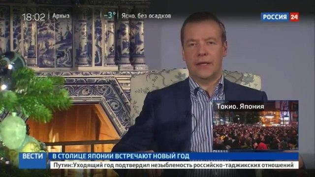 Новости на «Россия 24» • Дмитрий Медведев: всем - счастья, здоровья, любви и согласия в семьях
