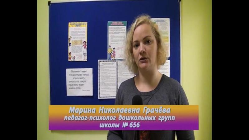 ШКОЛА 656. Выход М.Н.Грачёвой во второй этап городского конкурса 01.12.2017