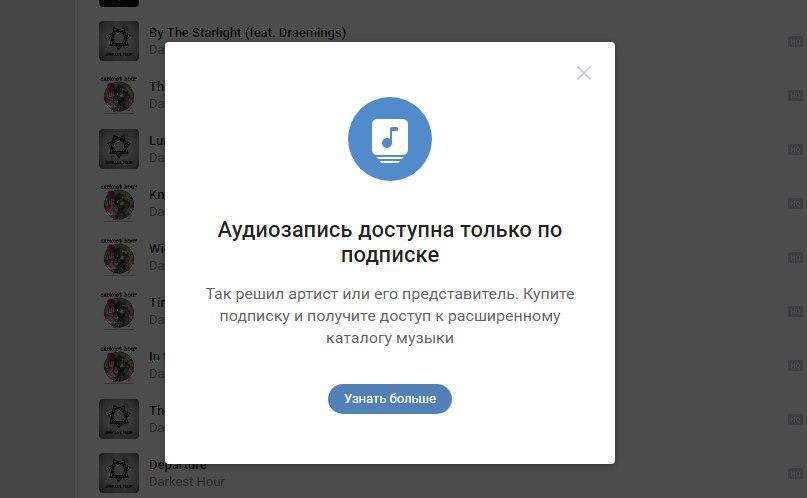 """В бразуерной версии """"ВКонтакте"""" появилась платная подписка на музыку"""