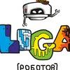 Лига Роботов Брянск