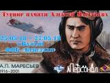 Голы - ХК Валдай VS ХК Тверичи - 1 игра