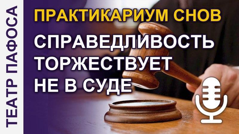 Справедливость торжествует не в суде