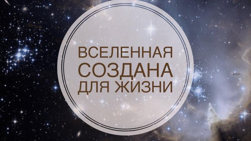 Научные доказательства того что Вселенная создана высшим разумом доказательства существования Всевышнего Бога