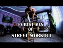 10 BEST MEN OF STREET WORKOUT