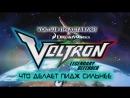 Вольтрон (Voltron) - Что делает Пидж сильнее