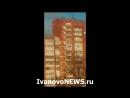 Иваново дети швыряют наледь с крыши высотки