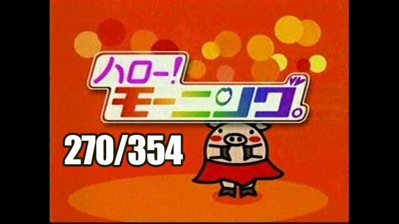 270 Hello Morning Summer Yukata Special part 2 conclusion 2005 07 31