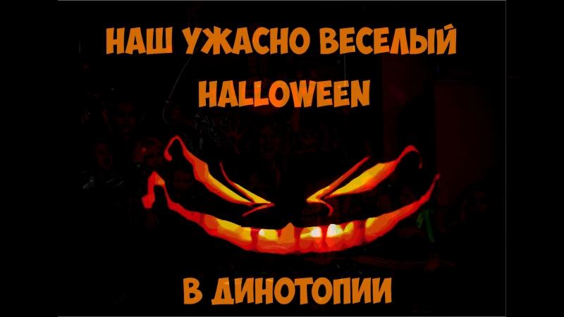 Хеллоуин в Динотопии 31.10.17