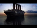 Титаник. Трейлер. Документальный фильм