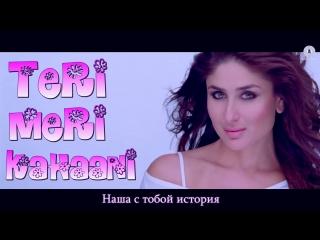 Teri Meri Kahaani - Arijit Singh ¦ Gabbar Is Back ¦ Akshay Kumar Kareena Kapoor (рус.суб.)