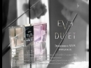 AVON_Online_KEMEROVO Подчеркни свою уникальность с ароматом Eve Duet