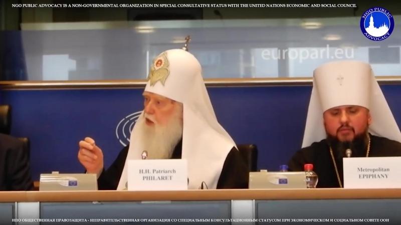 Филарет Денисенко в Европарламенте заявил, что Киевская Лавра будет принадлежать Украинскому Патриархату.