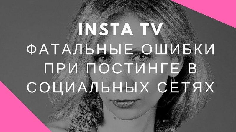 Тотальные Ошибки в Постинге. Insta TV/ Выпуск 2.
