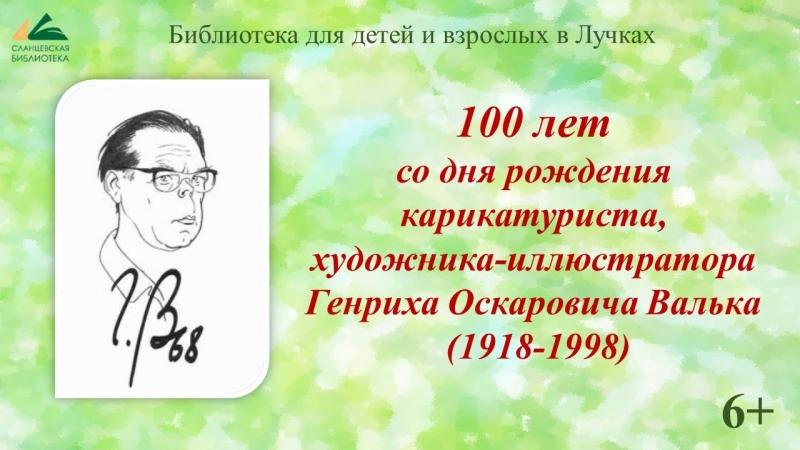 100 лет со дня рождения Генриха Оскаровича Валька