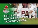 Топ-5 сейвов вратарей «Локомотива» в 2017 году