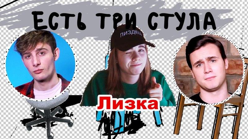 ЕСТЬ ТРИ СТУЛА Lizzka про Атеву Николая Соболева Hype Camp и Собчак