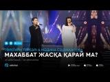 Торегали Тореали & Мадина Садуакасова - Маxаббат жасқа қарай ма-2