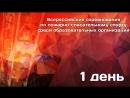 1 день. Всероссийские соревнования по пожарно-спасательному спорту среди образовательных организаций.