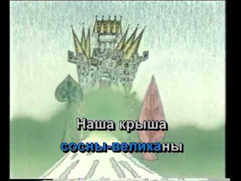 КАРАОКЕ - Песня друзей (Бремнеские музыканты)