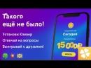 [Fomix] Клевер — игра с призами - первый взгляд, обзор, летсплей, геймплей (Android Ios)