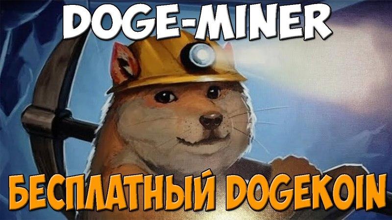 Бесплатный DOGEKOIN DOGE MINER