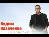 Вадим Казаченко -
