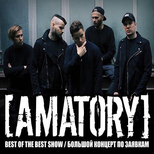 Amatory альбом The Best of Amatory