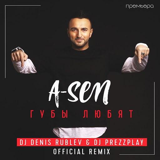 A-Sen альбом Губы любят (DJ Denis Rublev & DJ Prezzplay remix)