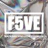 F5VE | УЛИЧНАЯ ОДЕЖДА | РОСТОВ